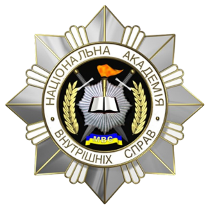 National_Academy_of_Internal_Affairs_of_Ukraine.png